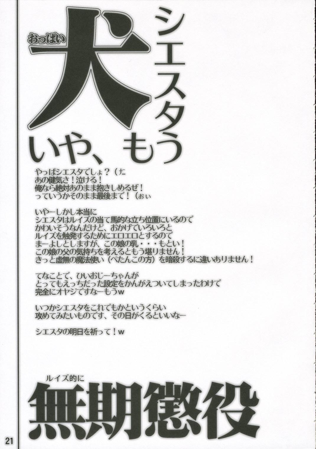 Hajimete no Inu 21