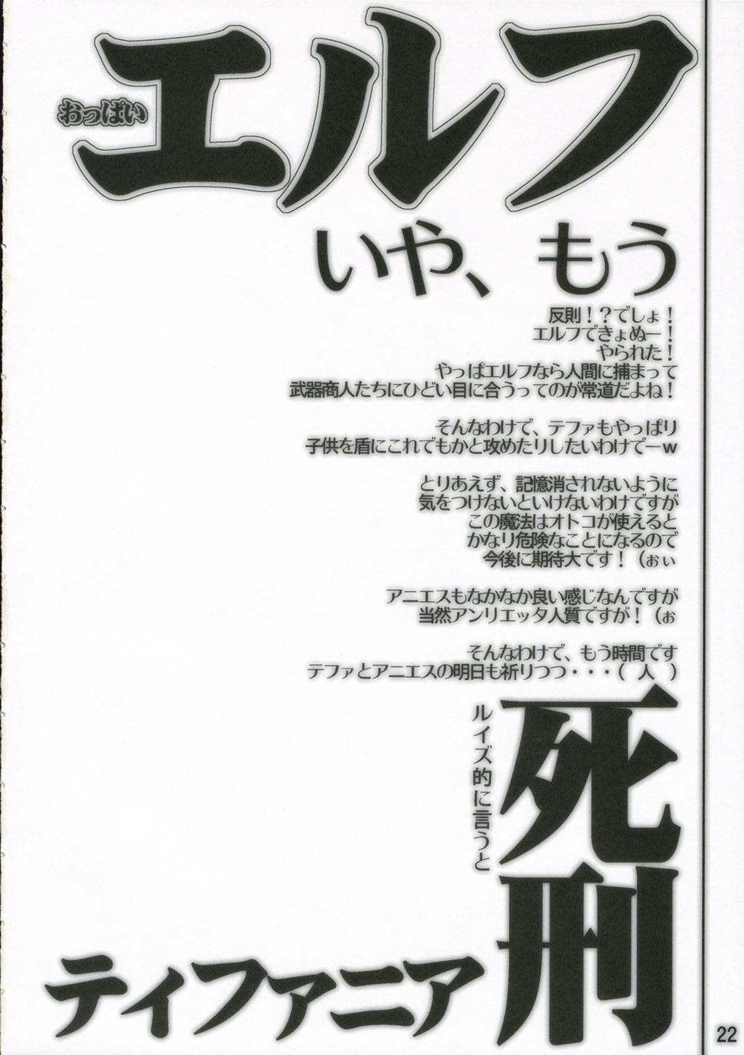 Hajimete no Inu 22