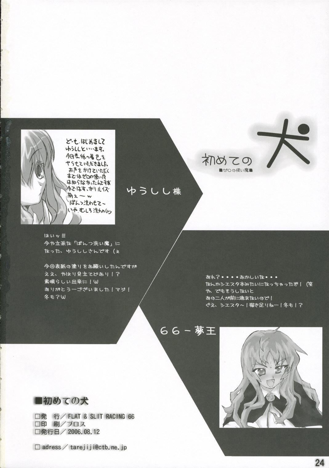 Hajimete no Inu 24