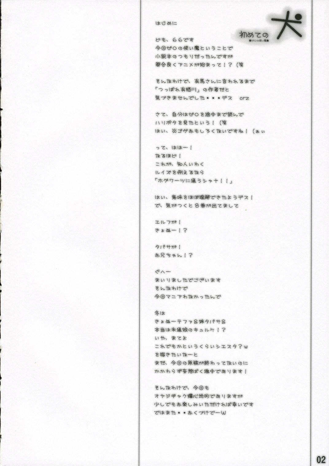 Hajimete no Inu 2
