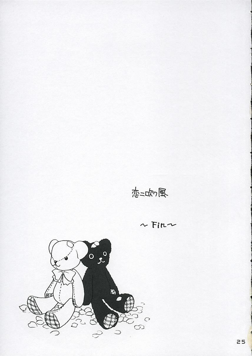 """Koi ni Fuku Kaze 3 """"futari"""" 23"""