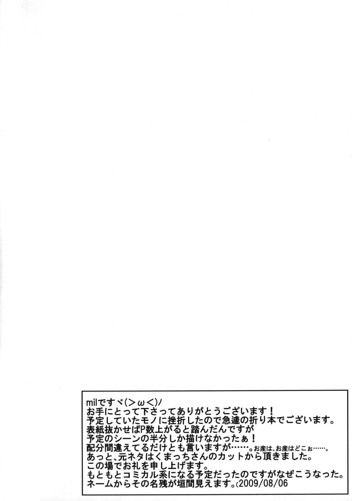 Hime Kishi Tame | Princess Knight Taming 1