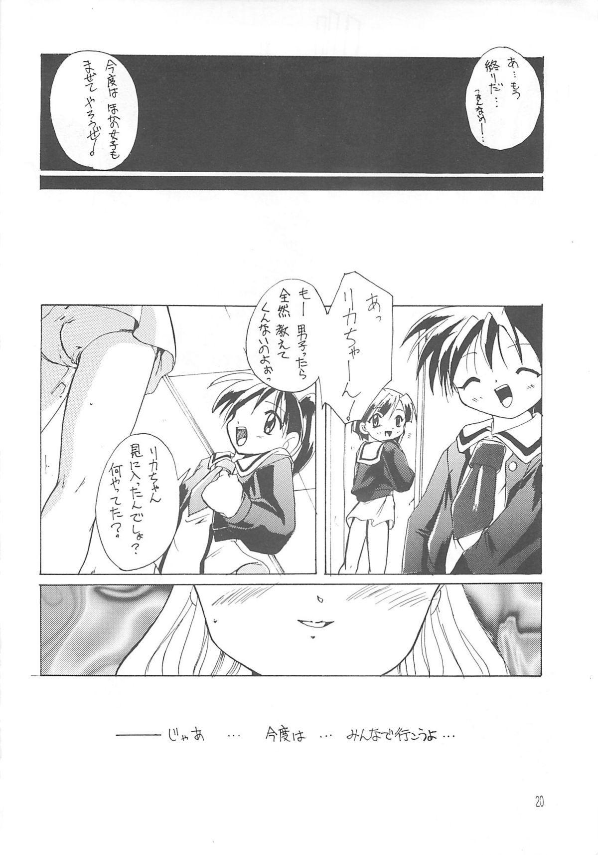 Kanzen Nenshou 3 18