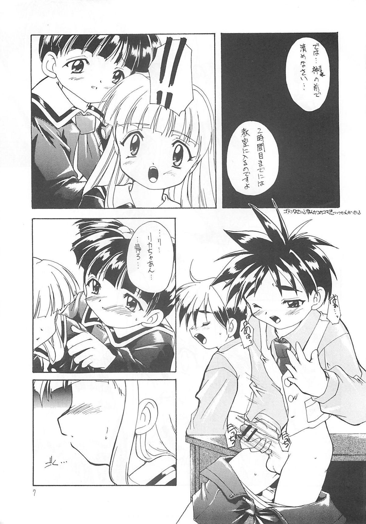 Kanzen Nenshou 3 5