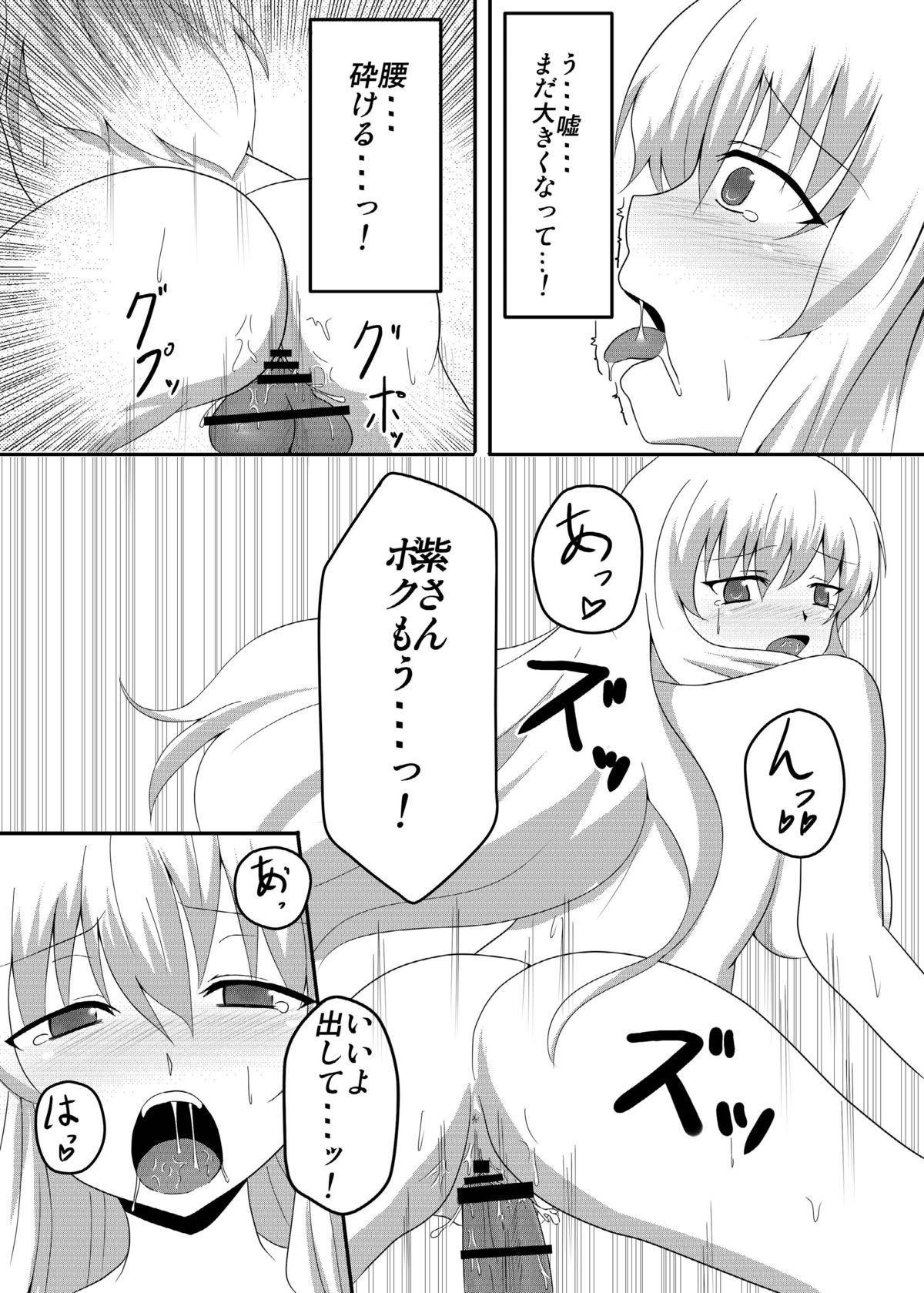 Yakumo Yukari to Huuzoku de Shitai! 20