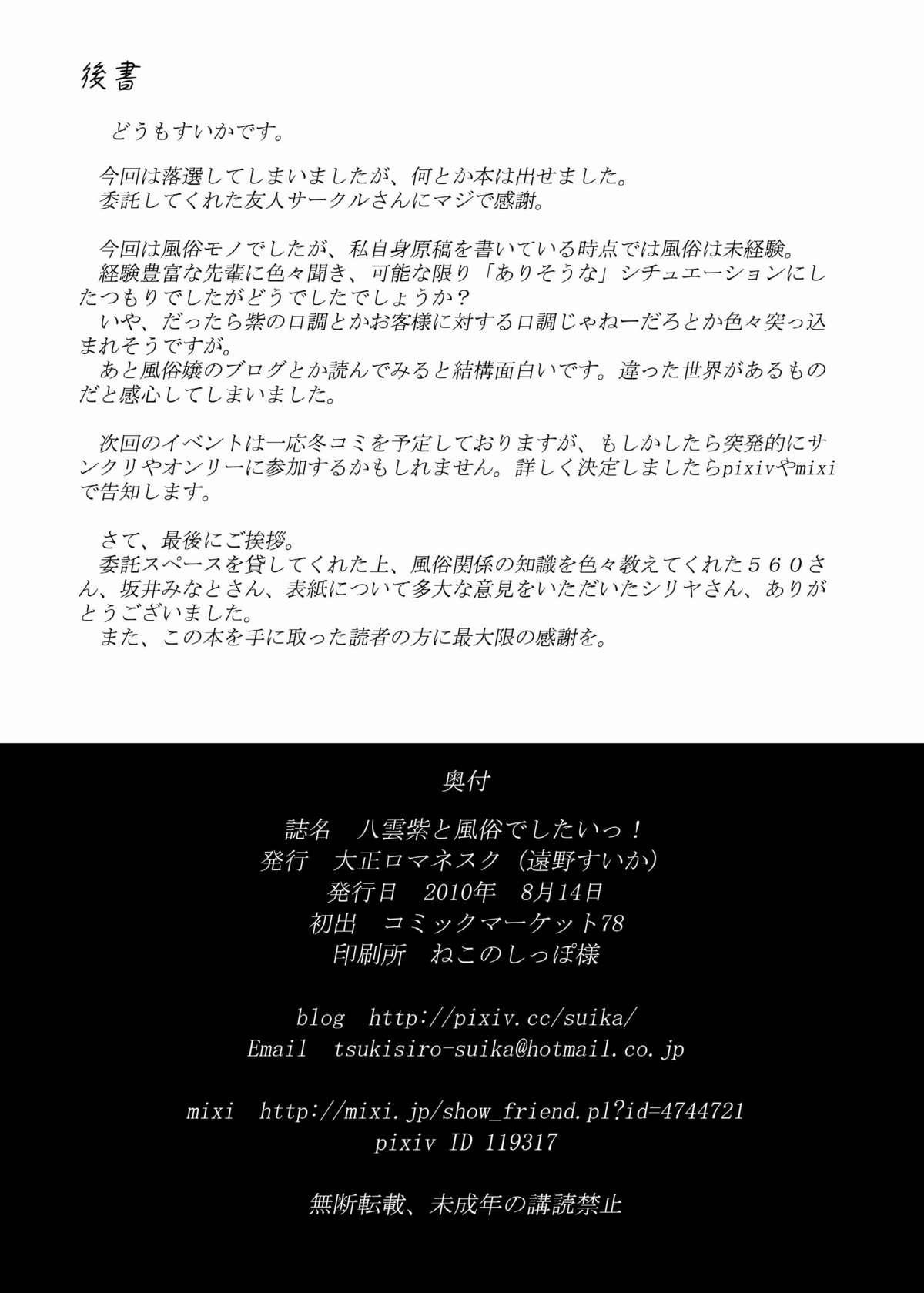 Yakumo Yukari to Huuzoku de Shitai! 25