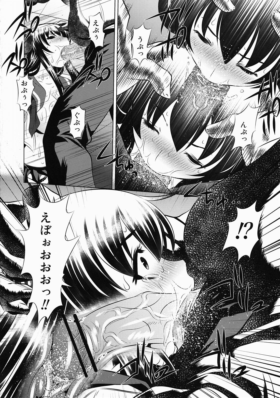 Koushuu Benjo Mokujiroku 12