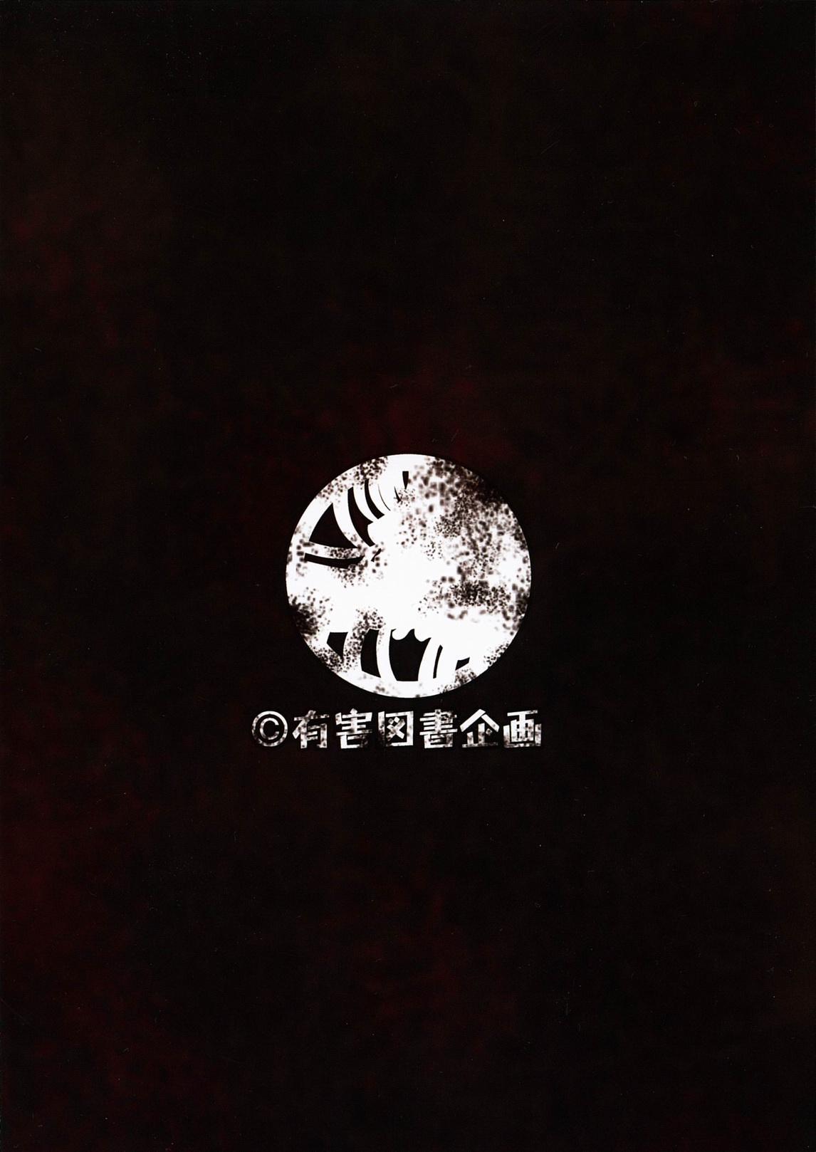 Koushuu Benjo Mokujiroku 25