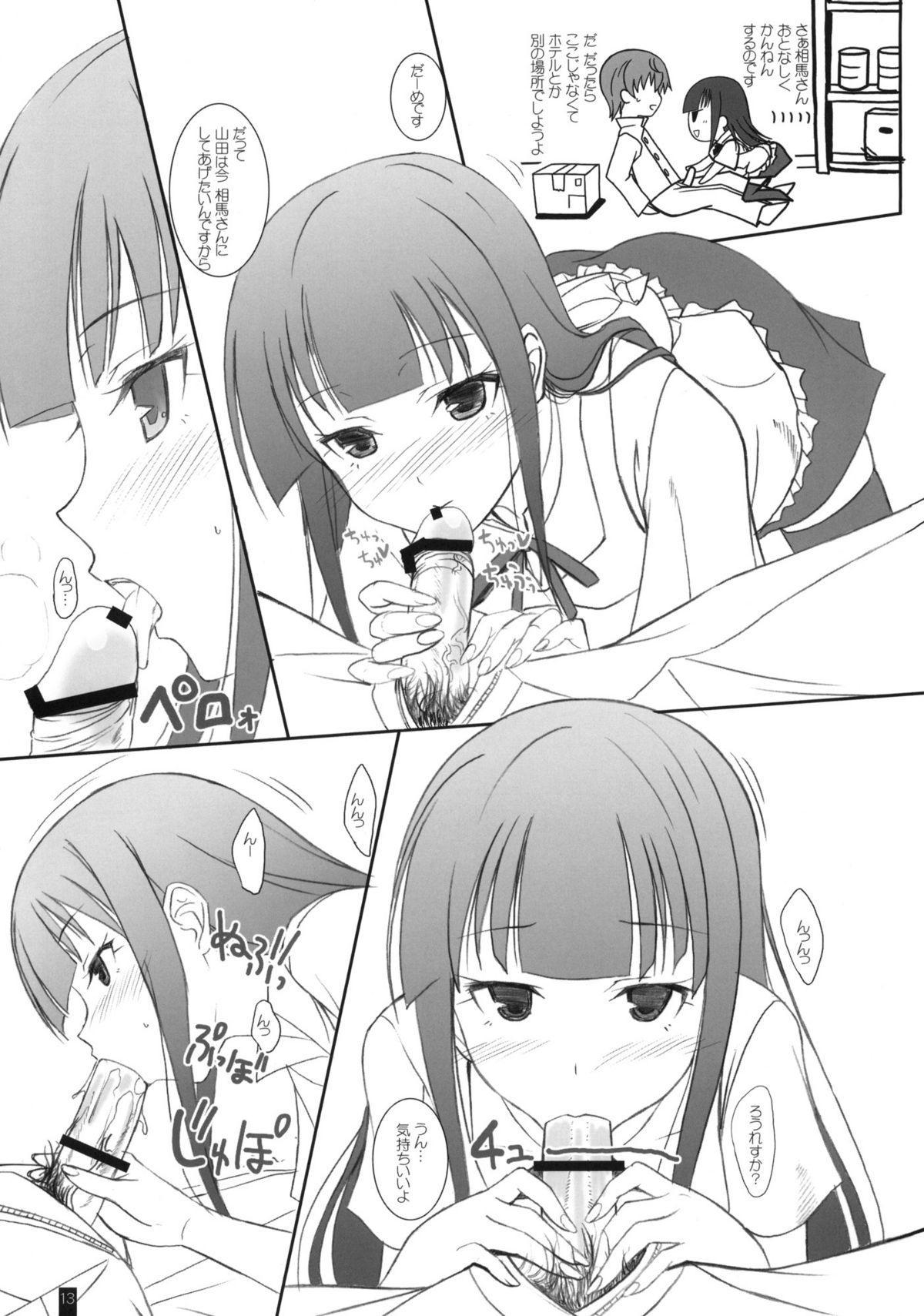 Creamy Yamada 11