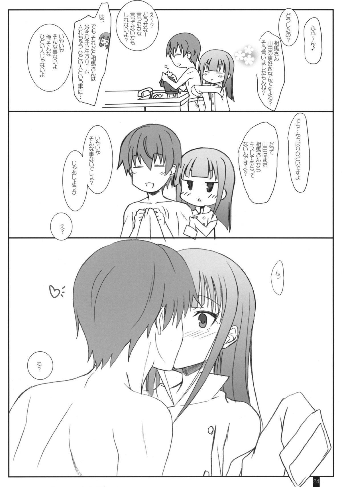 Creamy Yamada 22