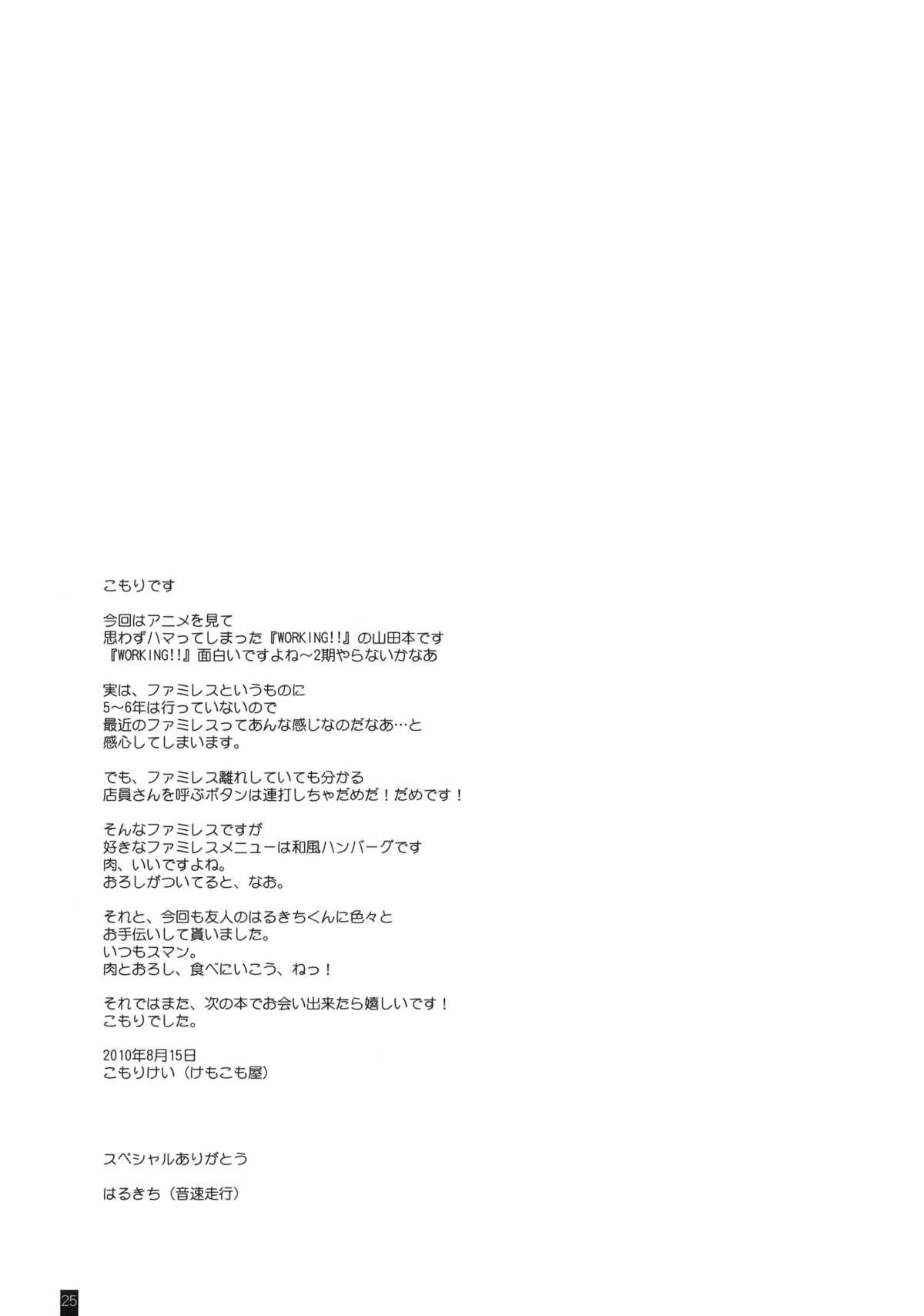 Creamy Yamada 23