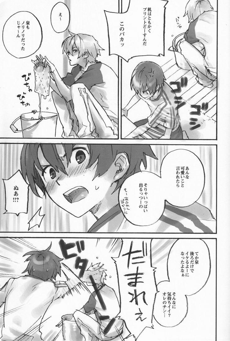 Hamaizu Ero Enpitsu [Ookiku Furikabutte] - NANASE Aya (Kirimiya) 17