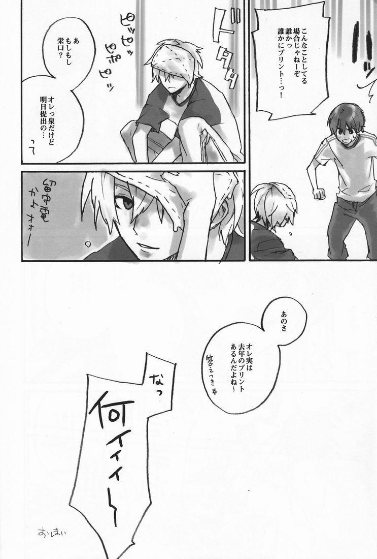 Hamaizu Ero Enpitsu [Ookiku Furikabutte] - NANASE Aya (Kirimiya) 18