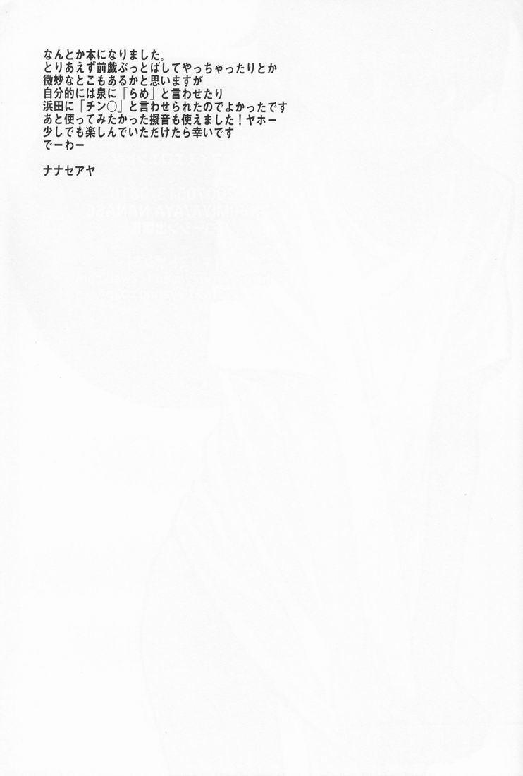 Hamaizu Ero Enpitsu [Ookiku Furikabutte] - NANASE Aya (Kirimiya) 23