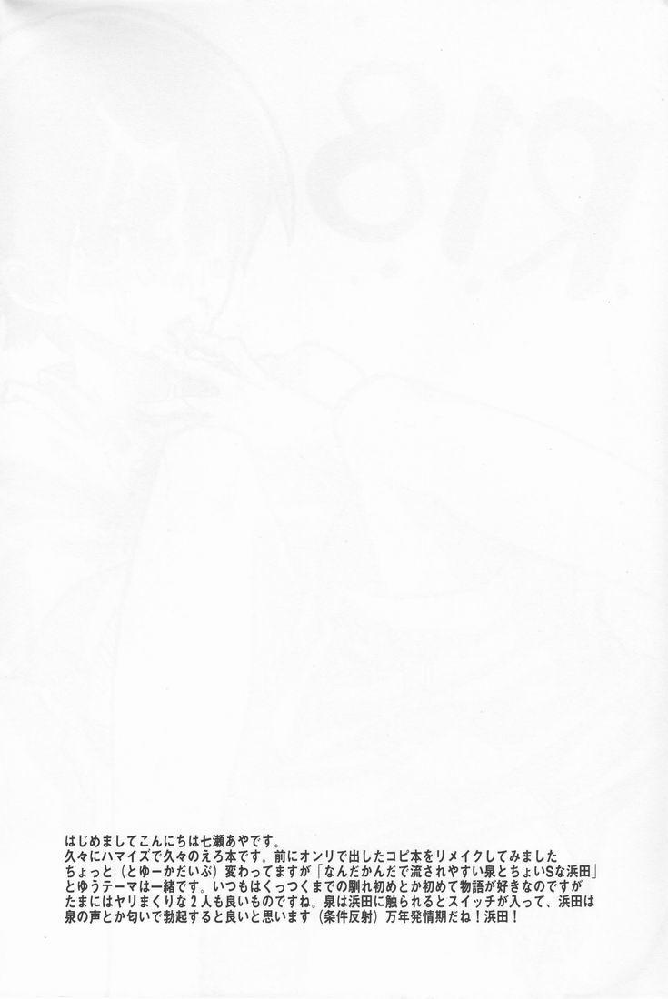 Hamaizu Ero Enpitsu [Ookiku Furikabutte] - NANASE Aya (Kirimiya) 2