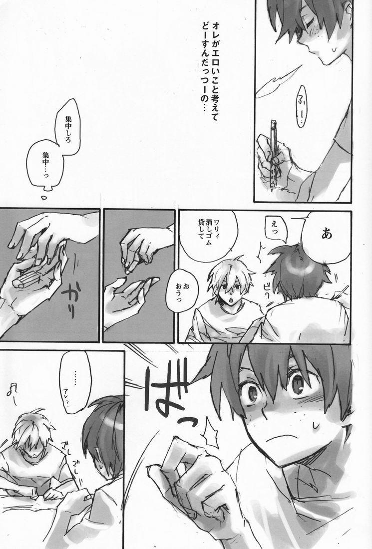 Hamaizu Ero Enpitsu [Ookiku Furikabutte] - NANASE Aya (Kirimiya) 7