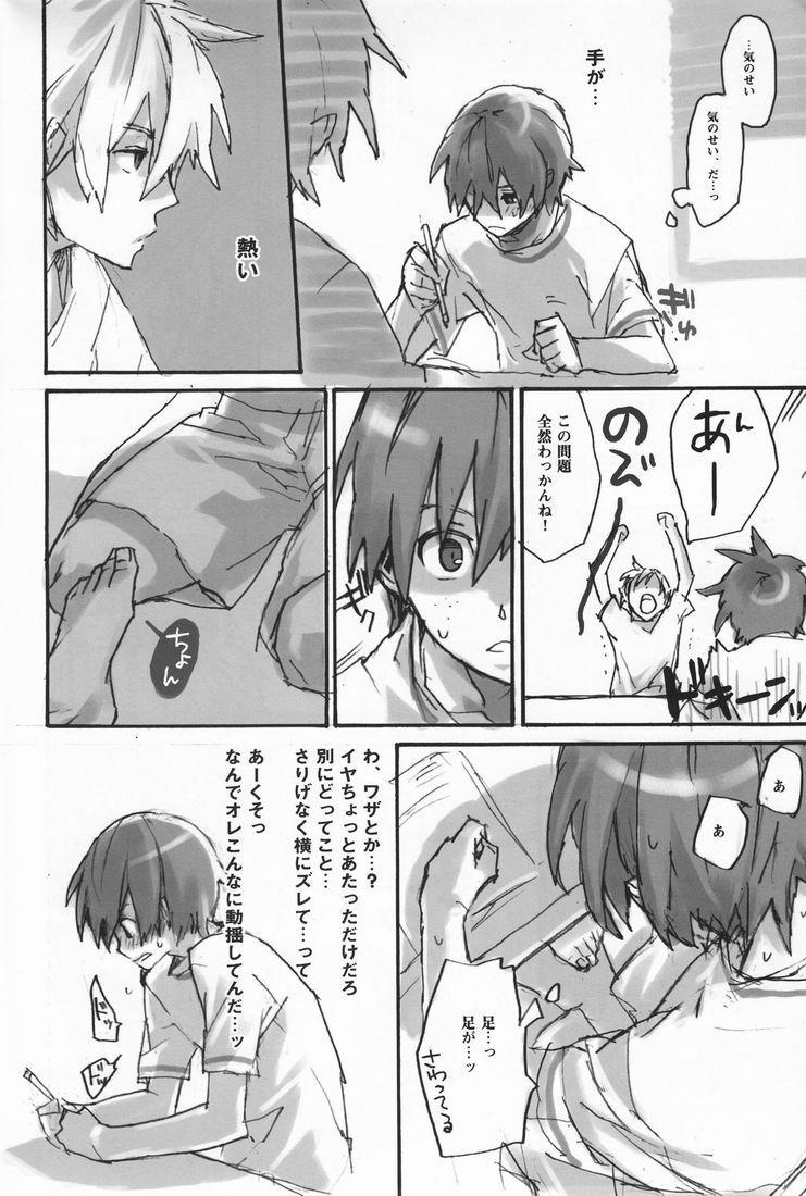 Hamaizu Ero Enpitsu [Ookiku Furikabutte] - NANASE Aya (Kirimiya) 8