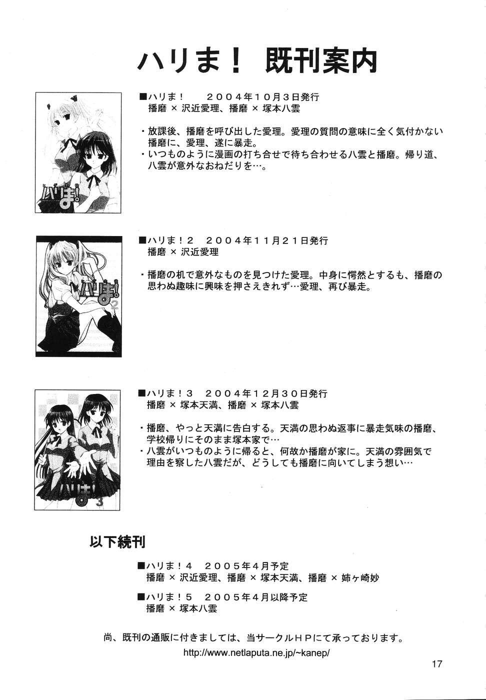Hige-seito Harima! 3.5 15