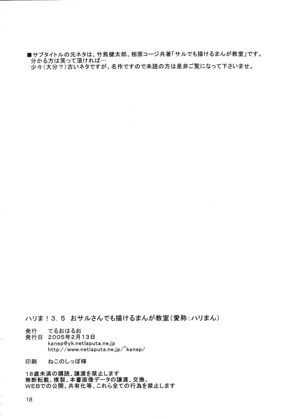 Hige-seito Harima! 3.5 16