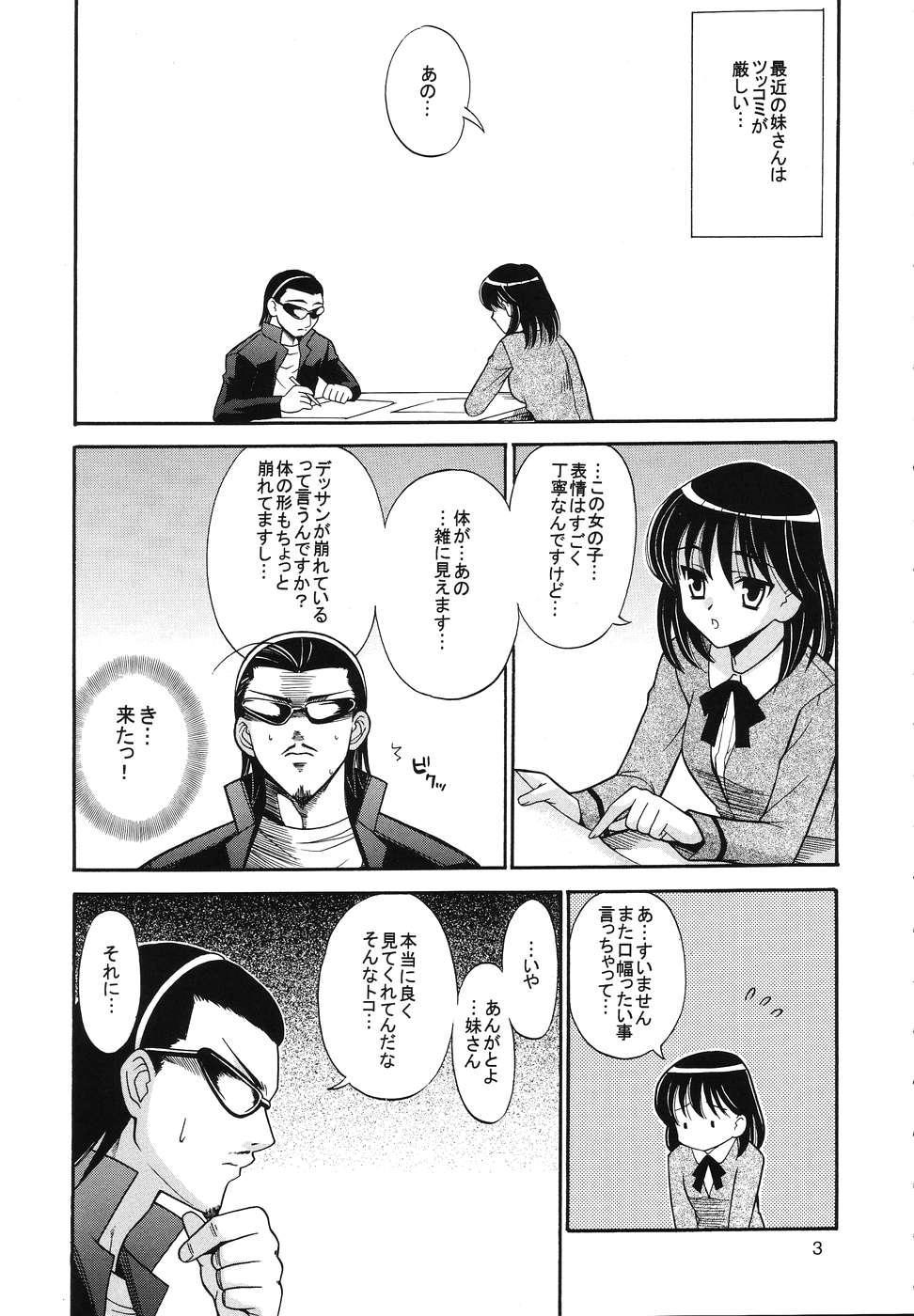 Hige-seito Harima! 3.5 1