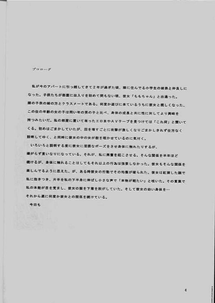 (C64) [Momonga Club (Hayashibara Hikari)] Momo-chan G-nensei 4