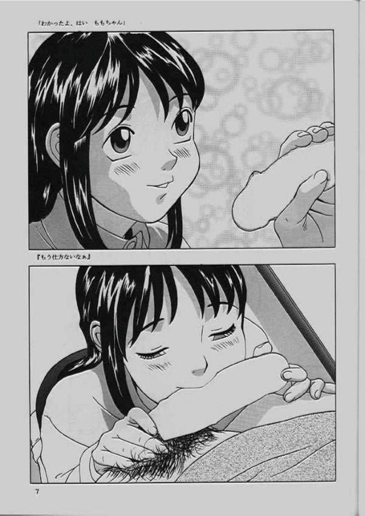 (C64) [Momonga Club (Hayashibara Hikari)] Momo-chan G-nensei 7