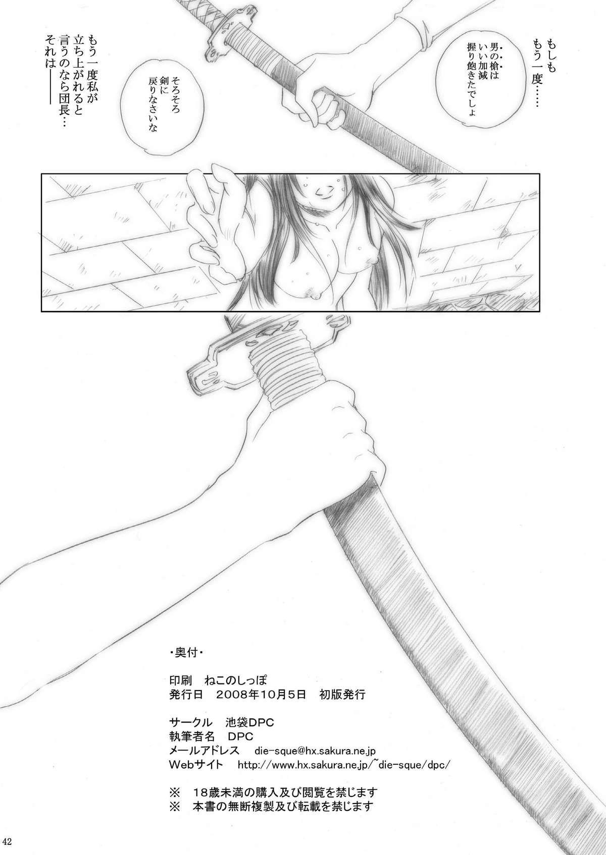 Killiko's Kismet 41
