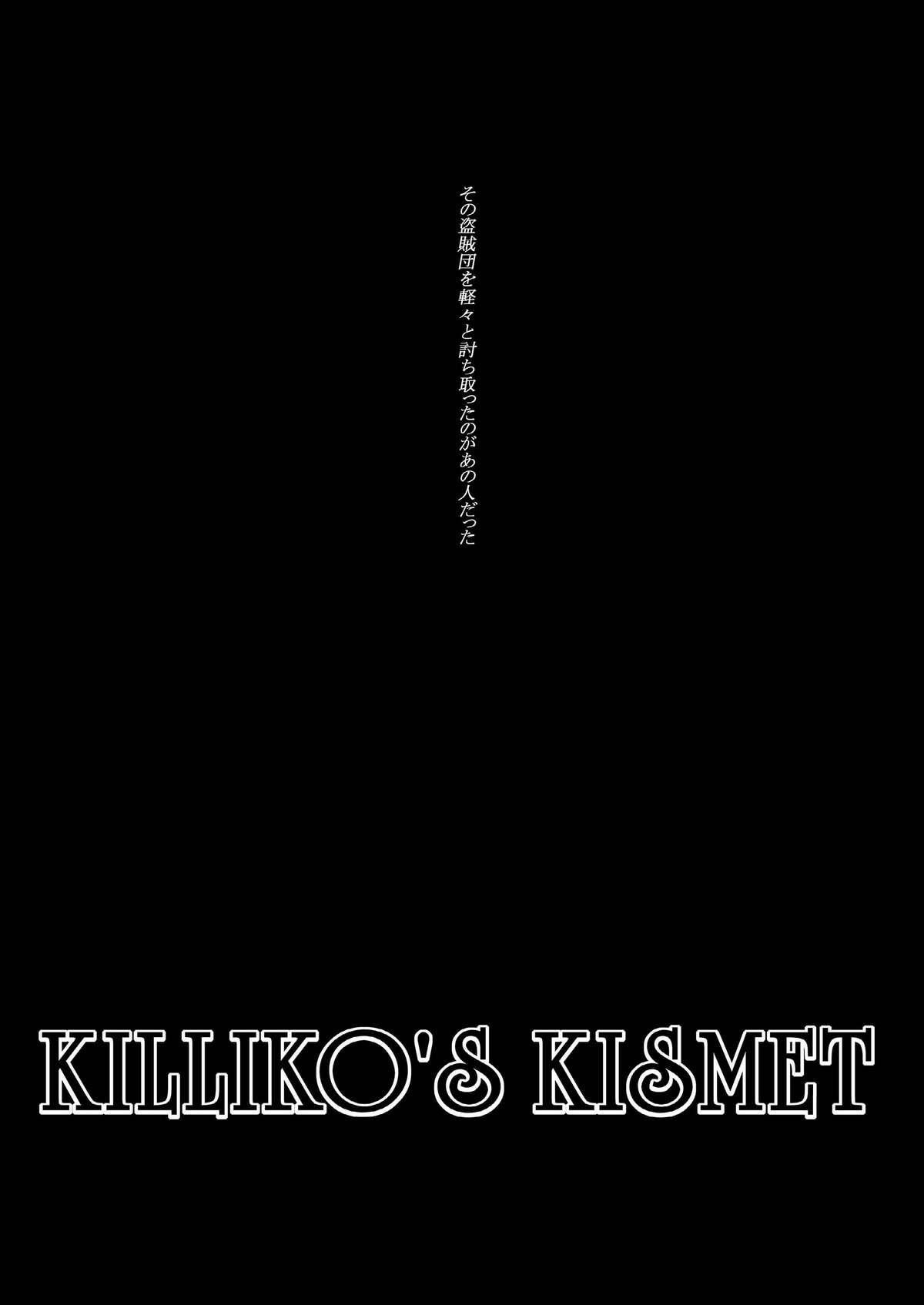 Killiko's Kismet 6