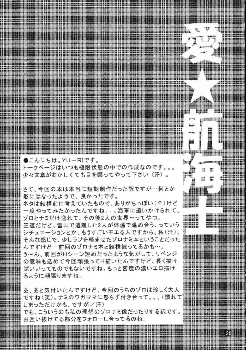 Love Koukaishi 27