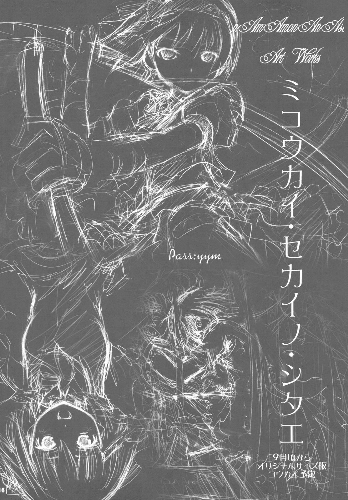 Sono hoka no Sekai no Ganteihon 15