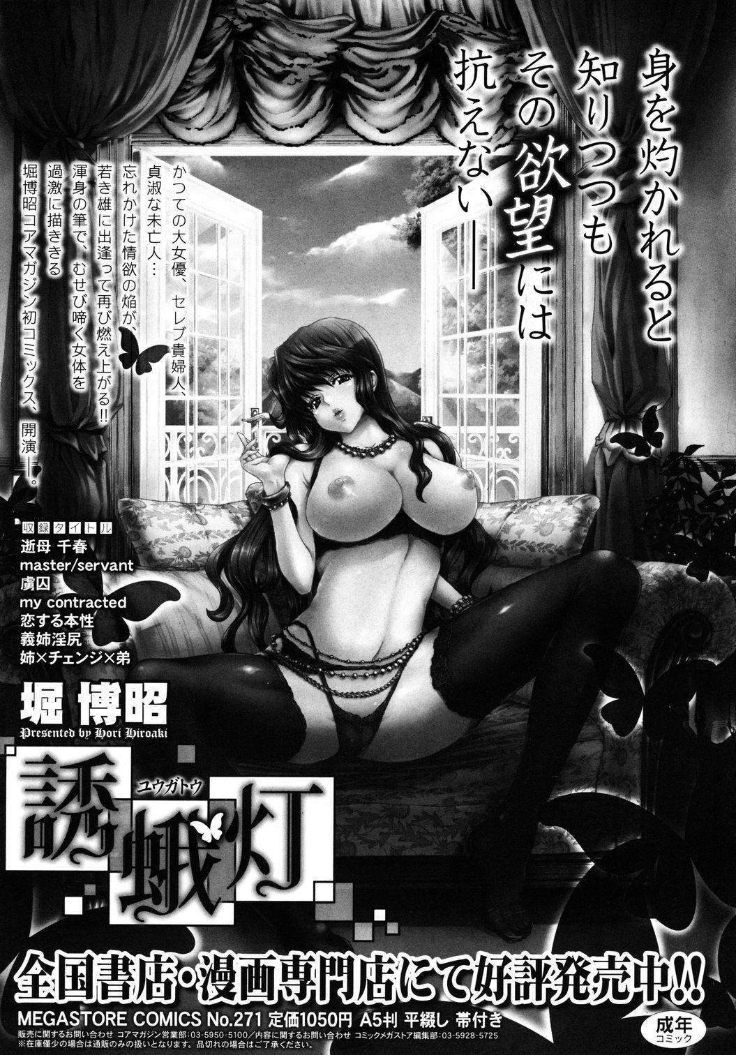 COMIC Megastore 2010-10 129