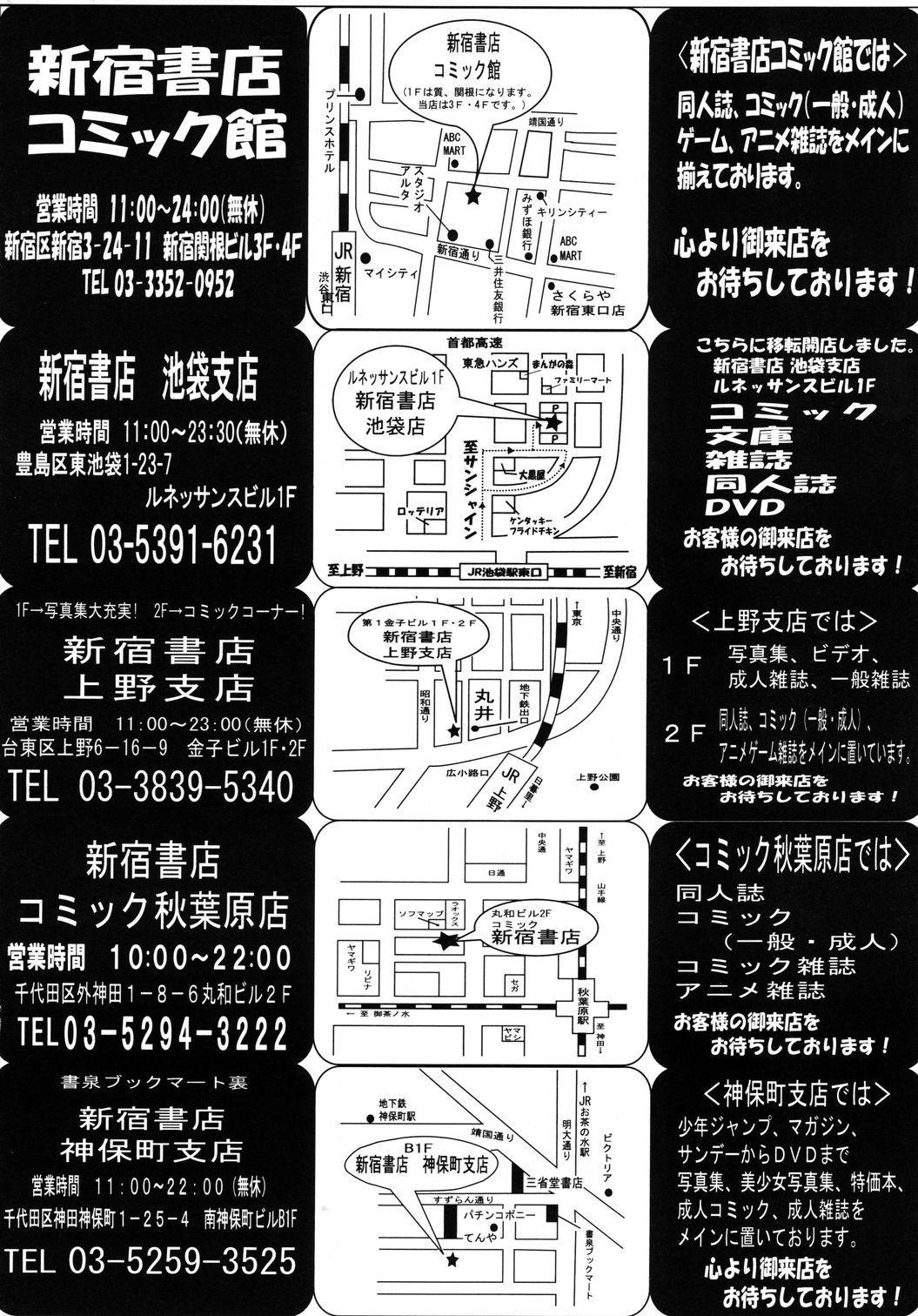 COMIC Megastore 2010-10 440