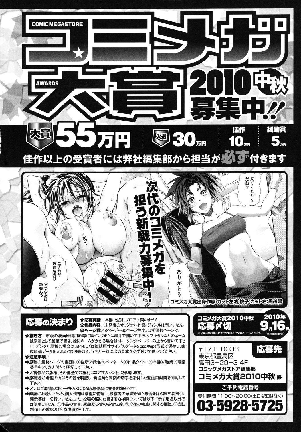 COMIC Megastore 2010-10 506