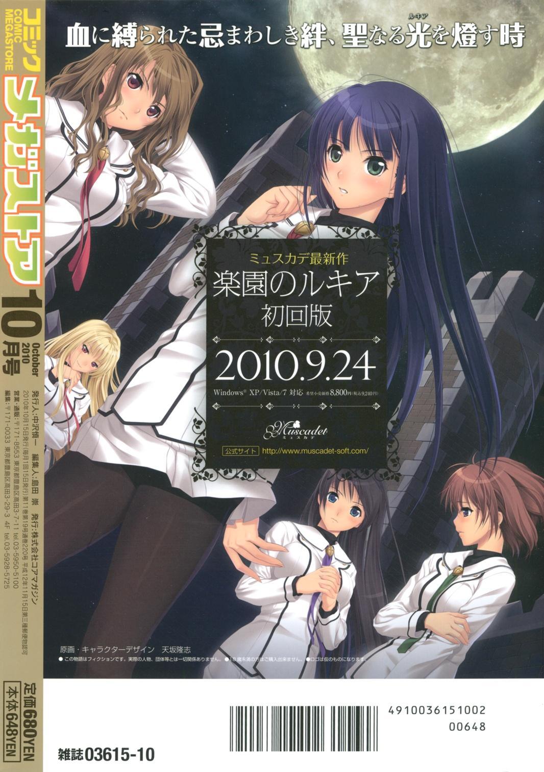 COMIC Megastore 2010-10 516