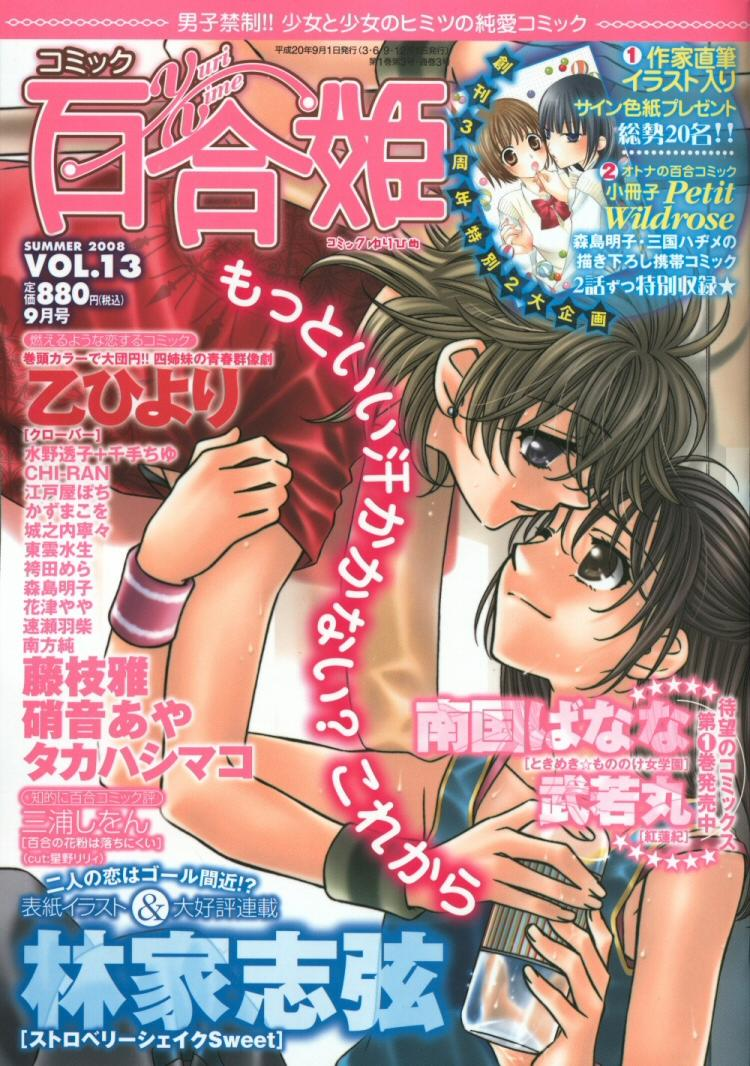 [Nangoku Banana] Heart-Pounding Excitement at Mononoke Girls' Academy Vol.2 Ch.9-15 [English] 0