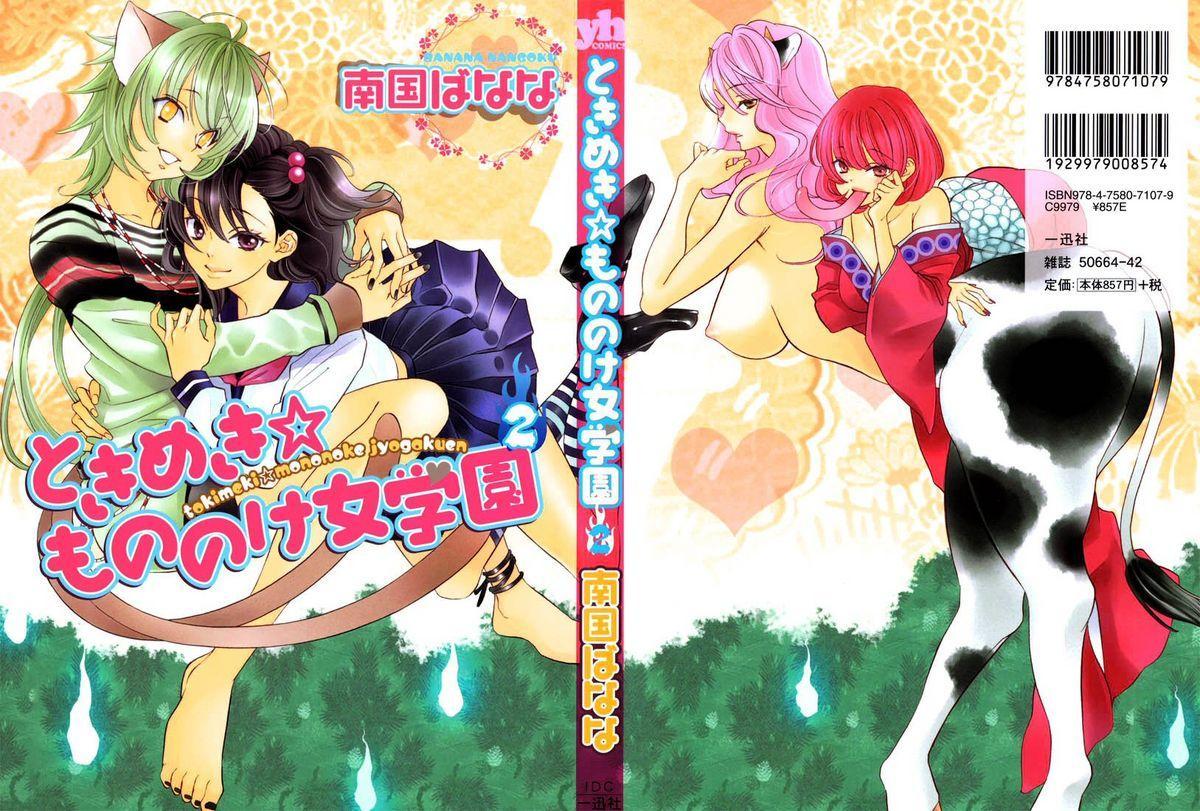 [Nangoku Banana] Heart-Pounding Excitement at Mononoke Girls' Academy Vol.2 Ch.9-15 [English] 124