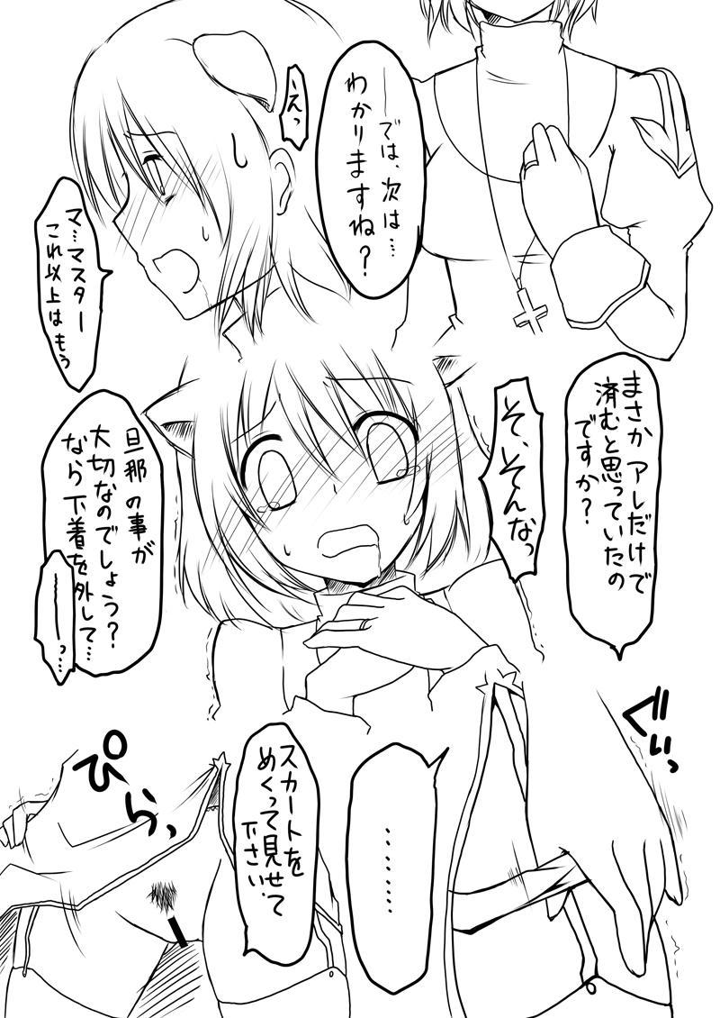 ラ○ナロク素プリ寝取られ本総集編 9
