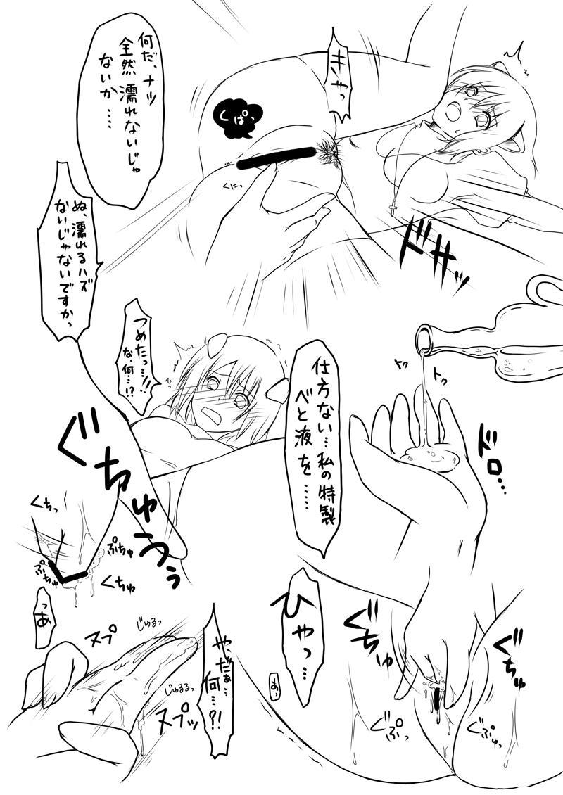 ラ○ナロク素プリ寝取られ本総集編 10