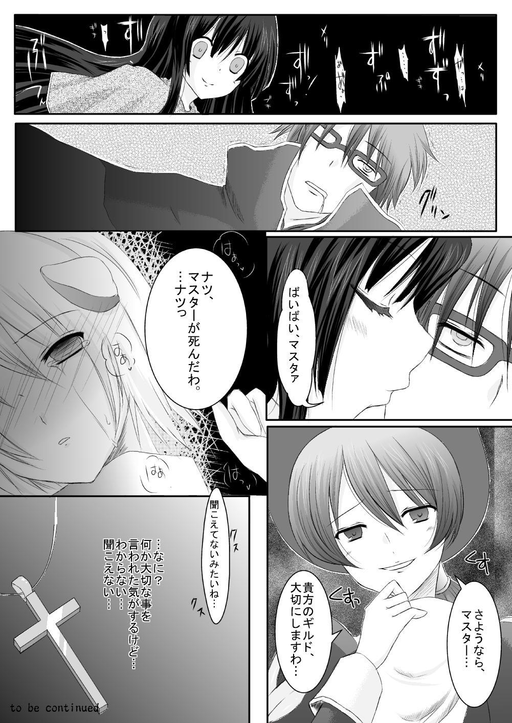 ラ○ナロク素プリ寝取られ本総集編 109