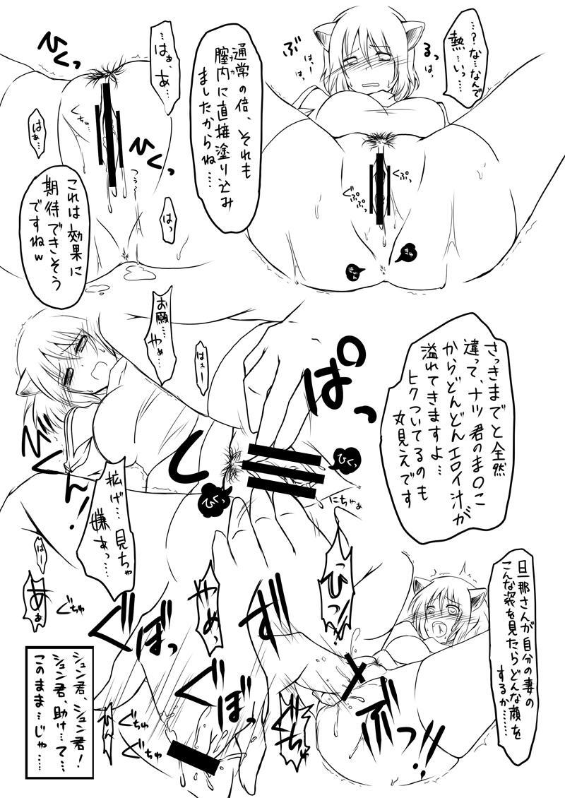ラ○ナロク素プリ寝取られ本総集編 11