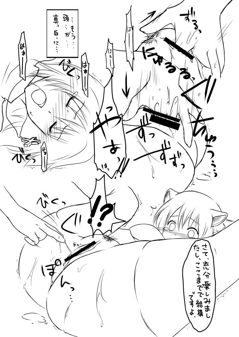 ラ○ナロク素プリ寝取られ本総集編 12