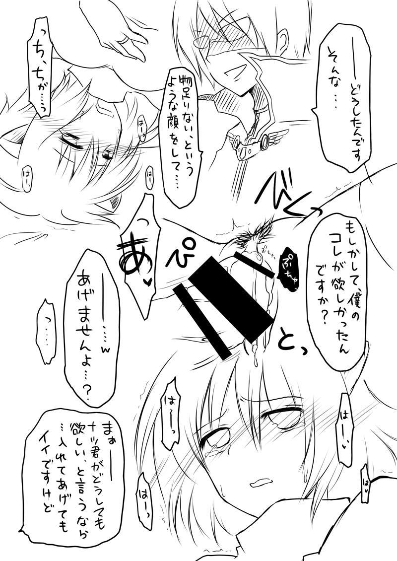 ラ○ナロク素プリ寝取られ本総集編 13