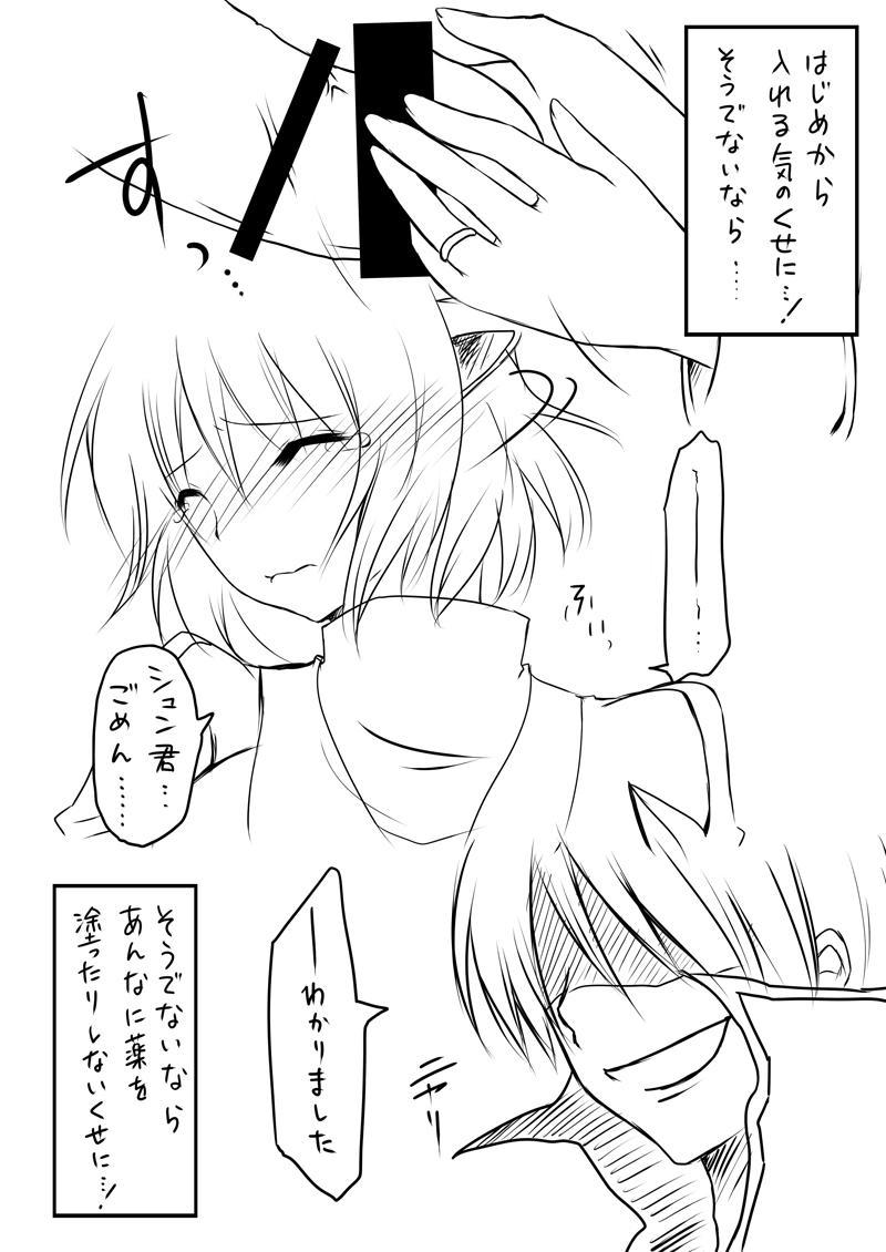ラ○ナロク素プリ寝取られ本総集編 14