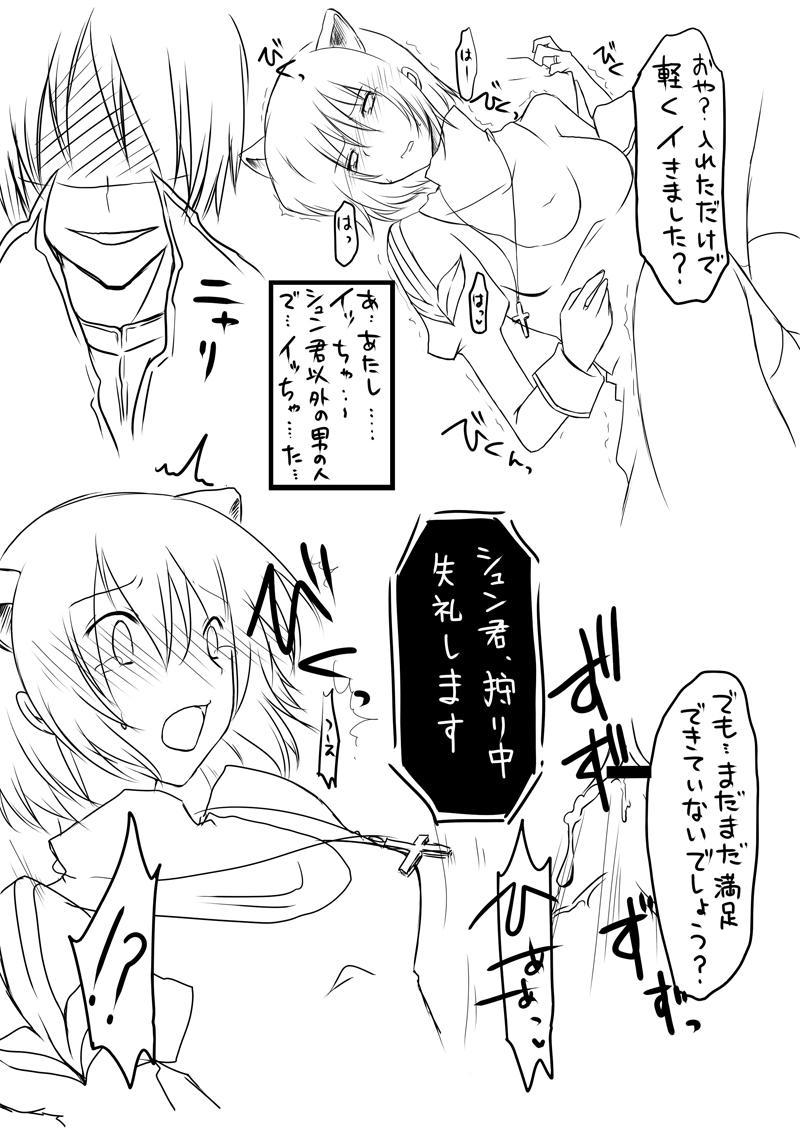 ラ○ナロク素プリ寝取られ本総集編 16