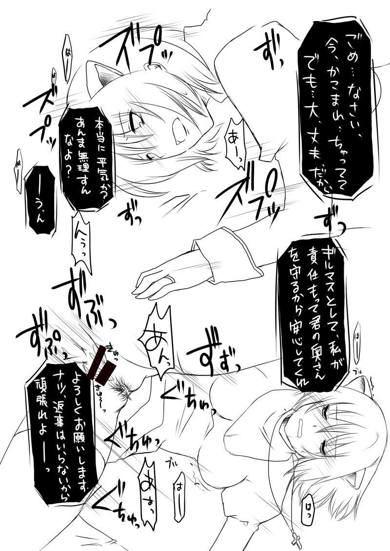 ラ○ナロク素プリ寝取られ本総集編 20