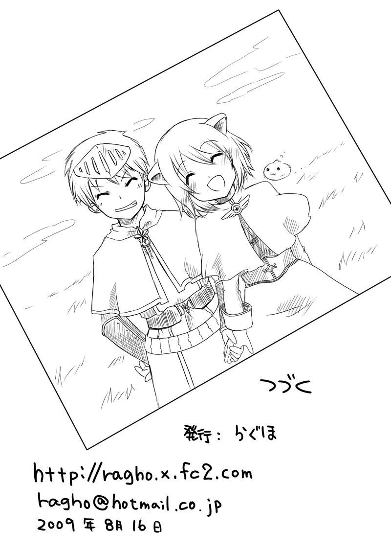 ラ○ナロク素プリ寝取られ本総集編 28