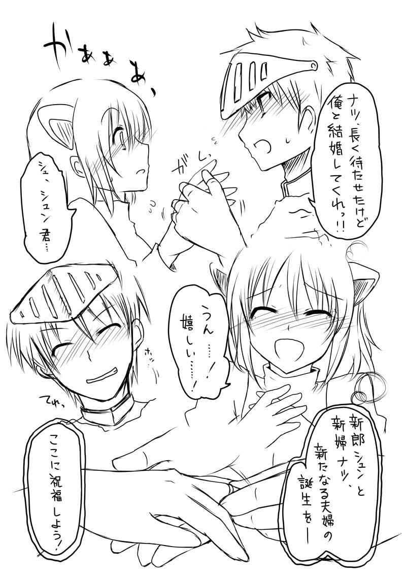 ラ○ナロク素プリ寝取られ本総集編 2