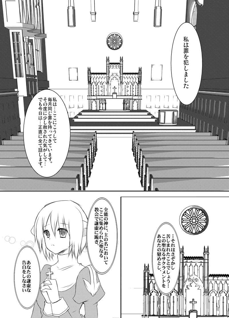 ラ○ナロク素プリ寝取られ本総集編 34