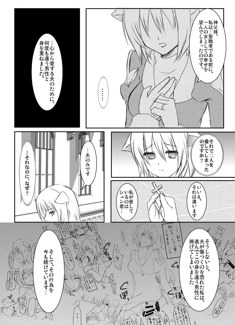 ラ○ナロク素プリ寝取られ本総集編 35