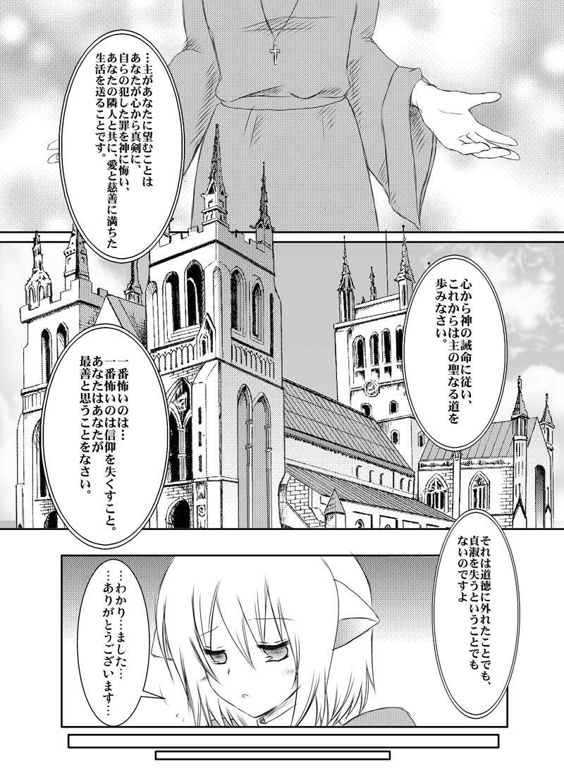 ラ○ナロク素プリ寝取られ本総集編 37